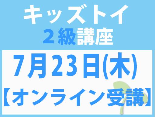【オンラインライブ講座】7月23日(木)キッズトイ2級講座