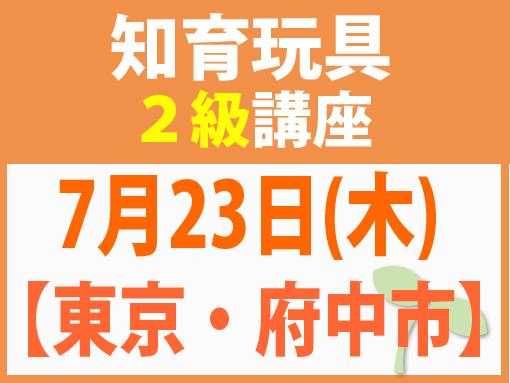 【東京・府中市】7月23日(木)知育玩具2級講座
