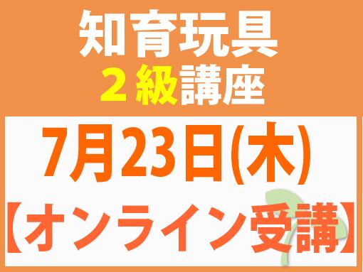 【オンラインライブ講座】7月23日(木)知育玩具2級講座