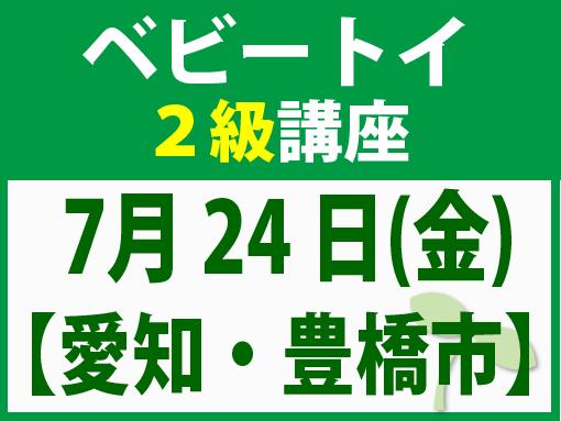 【愛知・豊橋市】7月24日(金)ベビートイ2級講座