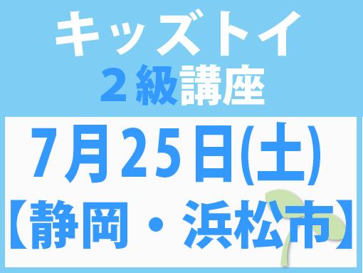 【静岡・浜松市】7月25日(土)キッズトイ2級講座