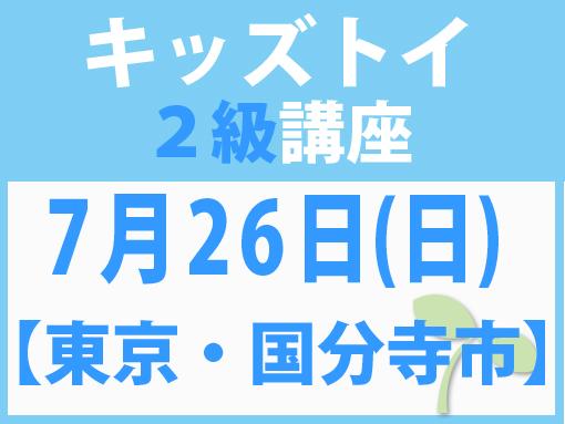 【東京・国分寺市】7月26日(日)キッズトイ2級講座