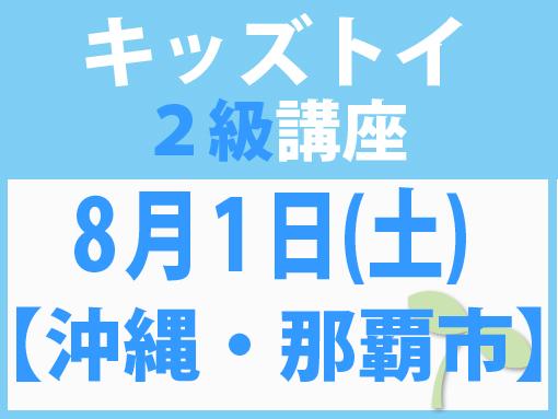 【沖縄・那覇市】8月1日(土)キッズトイ2級講座