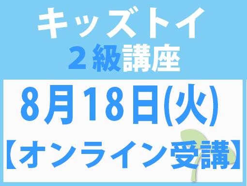 【オンラインライブ講座】8月18日(火)キッズトイ2級講座