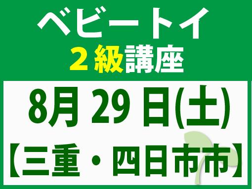 【三重・四日市市】8月29日(土)ベビートイ2級講座