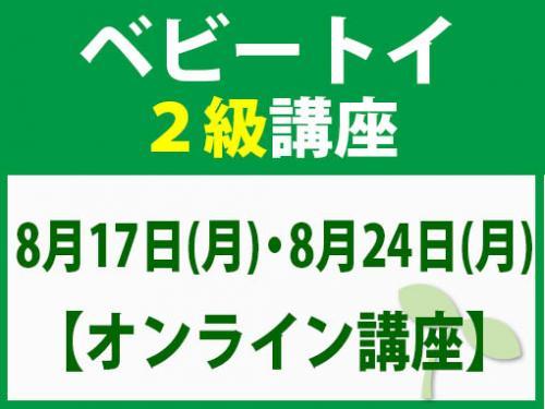 【オンラインライブ講座】8月17日(月)・8月24日(月) ベビートイ2級講座