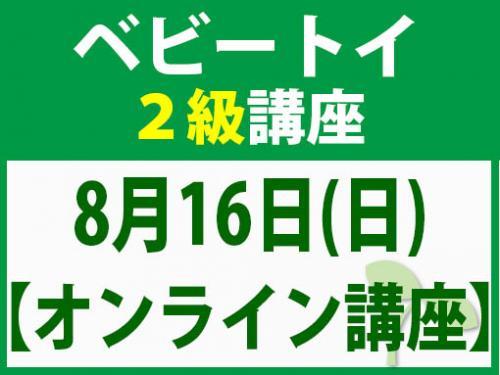【オンラインライブ講座】8月16日(日) ベビートイ2級講座