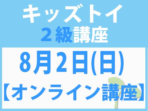 【オンラインライブ講座】8月2日(日)キッズトイ2級講座