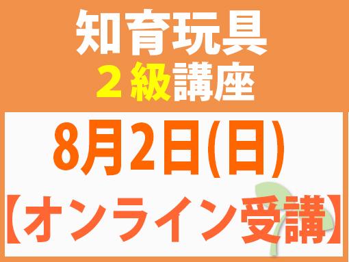 【オンラインライブ講座】8月2日(日)知育玩具2級講座