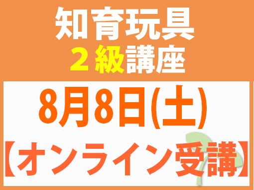 【オンラインライブ講座】8月8日(土)知育玩具2級講座
