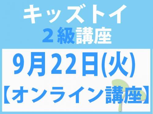 【オンラインライブ講座】9月22日(火) キッズトイ2級講座