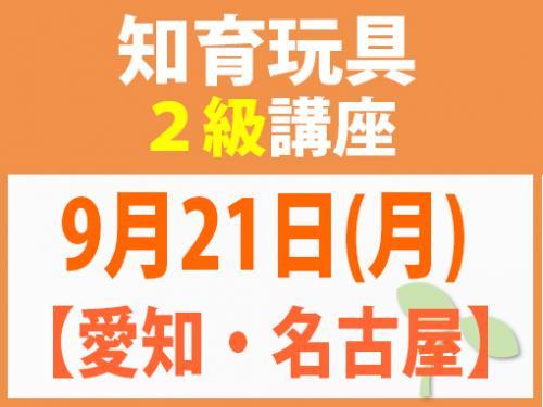 【愛知・名古屋】9月21日(月) 知育玩具2級講座