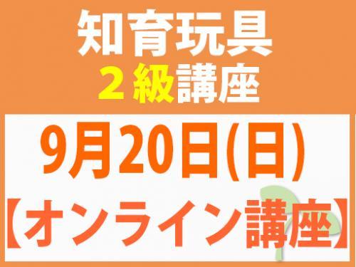 【オンラインライブ講座】9月20日(日) 知育玩具2級講座