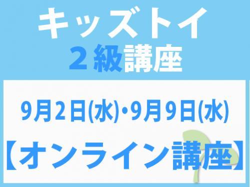 【オンラインライブ講座】9月2日(水)・9月9日(水) キッズトイ2級講座