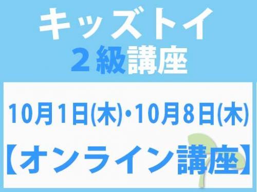 【オンラインライブ講座】10月1日(木)・10月8日(木) キッズトイ2級講座