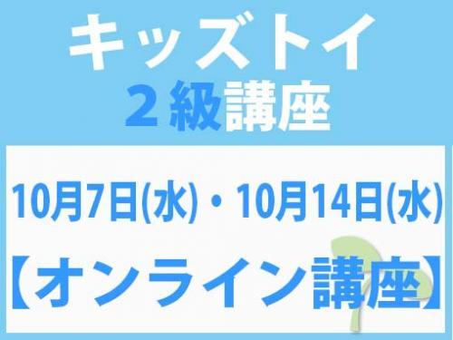 【オンラインライブ講座】10月7日(水)・10月14日(水) キッズトイ2級講座