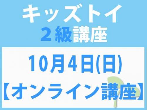【オンラインライブ講座】10月4日(日) キッズトイ2級講座