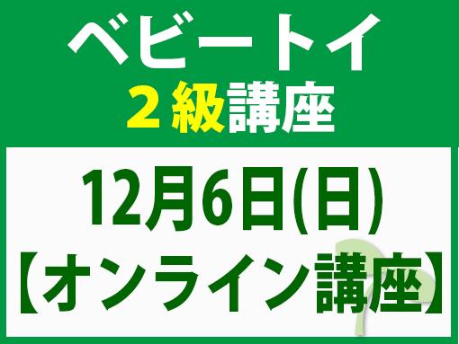 201206_b2