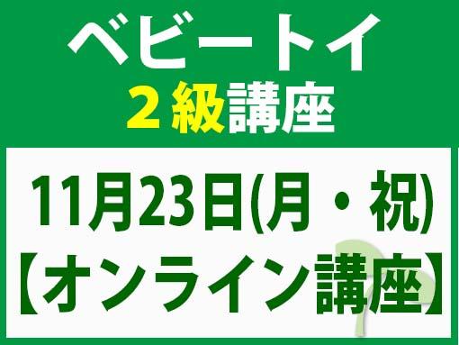 201123_b2
