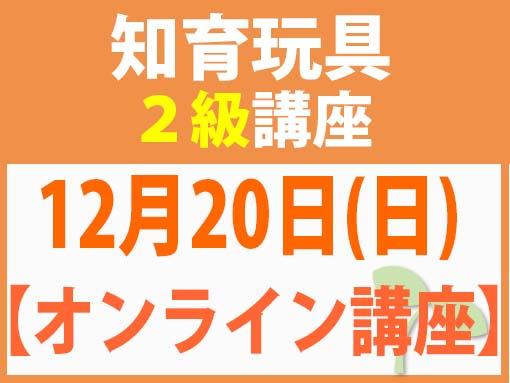 201220_t2_01