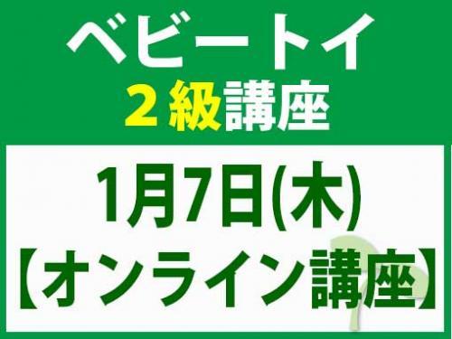 【オンラインライブ講座】1月7日(木) ベビートイ2級講座