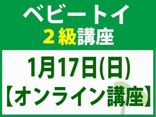 【オンラインライブ講座】1月17日(日) ベビートイ2級講座