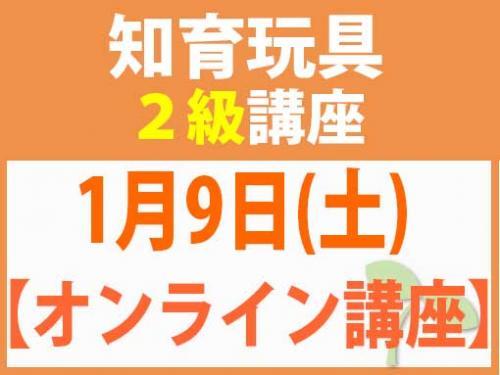 【オンラインライブ講座】1月9日(土) 知育玩具2級講座