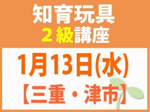 【三重・津市】1月13日(水) 知育玩具2級講座