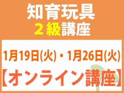 【オンラインライブ講座】1月19日(火)・1月26日(火) 知育玩具2級講座