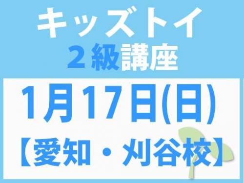 【愛知・刈谷校】1月17日(日) キッズトイ2級講座