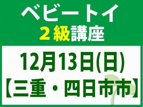 【三重・四日市市】12月13日(日) ベビートイ2級講座