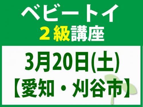 【愛知・刈谷校】3月20日(水) ベビートイ2級講座