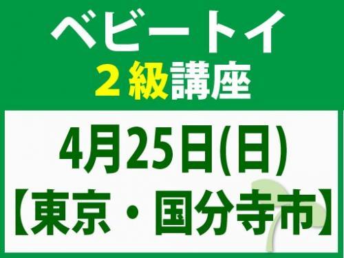 【東京・国分寺市】4月25日(日) ベビートイ2級講座