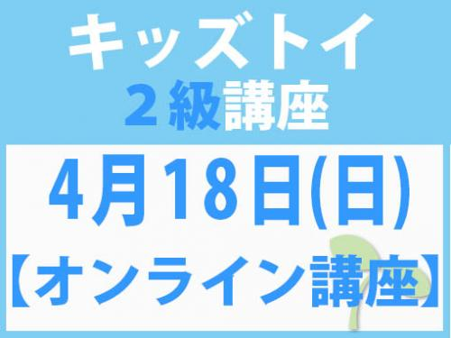 【オンラインライブ講座】4月18日(日) キッズトイ2級講座
