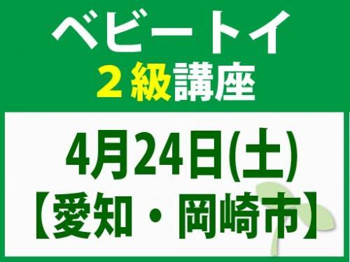 【愛知・岡崎市】4月24日(土) ベビートイ2級講座