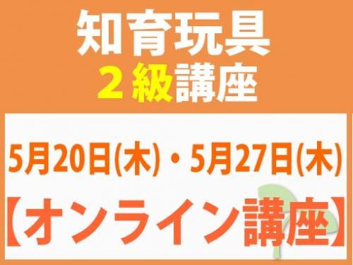 【オンラインライブ講座】5月20日(木)・5月27日(木) 知育玩具2級講座
