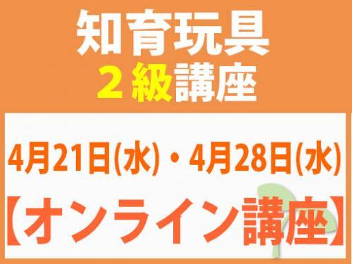 【オンラインライブ講座】4月21日(水)・4月28日(水) 知育玩具2級講座