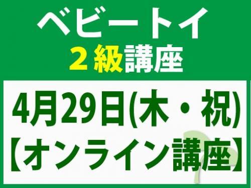 【オンラインライブ講座】4月29日(木・祝) ベビートイ2級講座