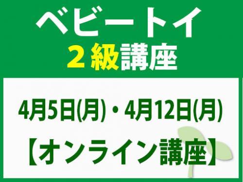 【オンラインライブ講座】4月5日(月)・4月12日(月) ベビートイ2級講座