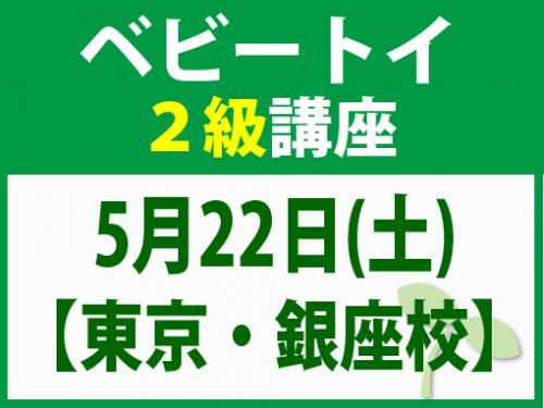 【東京・銀座校】5月22日(土) ベビートイ2級講座