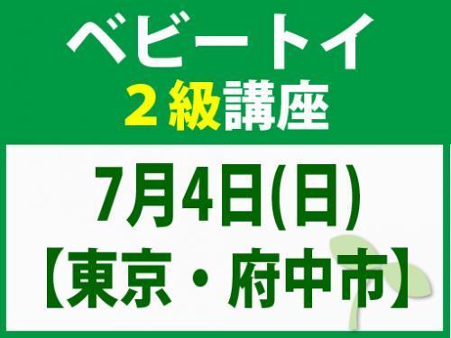 【東京・府中市】7月4日(日) ベビートイ2級講座