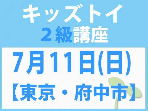 【東京・府中市】7月11日(日) キッズトイ2級講座
