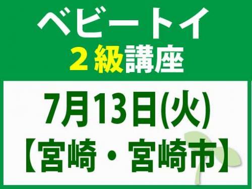 【宮崎・宮崎市】7月13日(火) ベビートイ2級講座