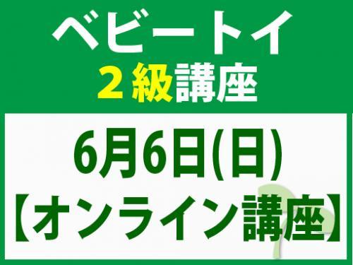 【オンラインライブ講座】6月6日(日) ベビートイ2級講座