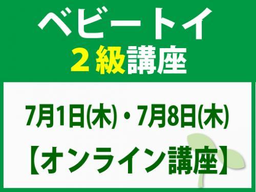 【オンラインライブ講座】7月1日(木)・7月8日(木) ベビートイ2級講座