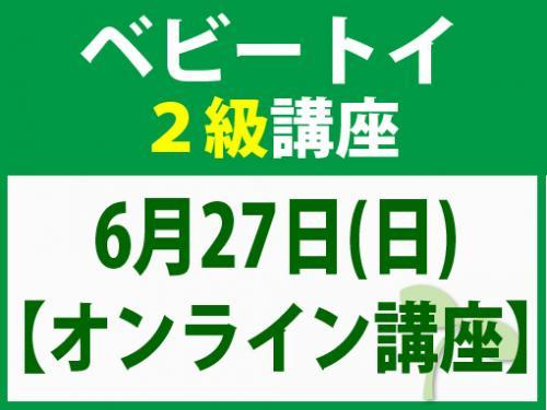 【オンラインライブ講座】6月27日(日) ベビートイ2級講座