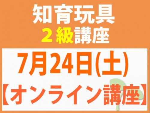 【オンラインライブ講座】7月24日(土) 知育玩具2級講座