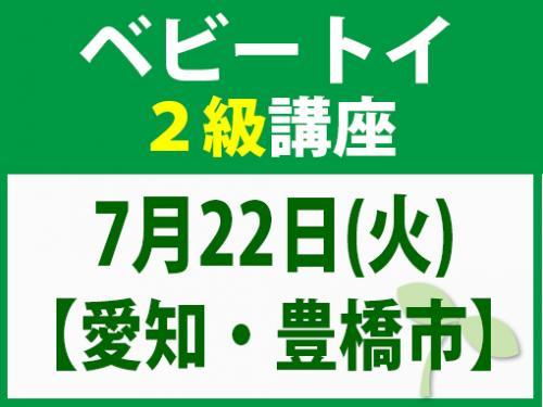 【愛知・豊橋市】7月22日(木) ベビートイ2級講座