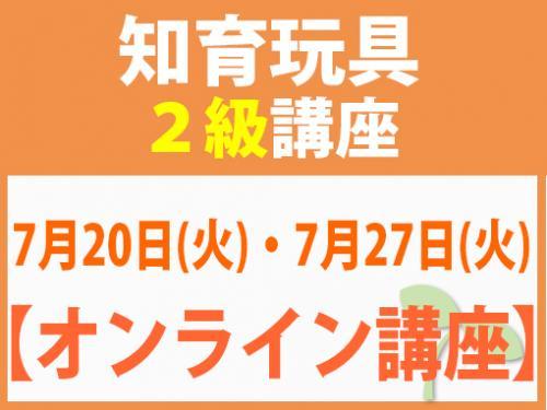【オンラインライブ講座】7月20日(火)・7月27日(火) 知育玩具2級講座