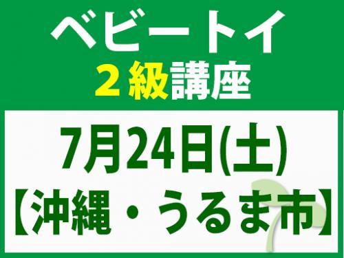 【沖縄・うるま市】7月24日(土) ベビートイ2級講座